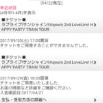 Aquors 2ndライブ当落…!!