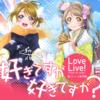 楽曲感想Vol.7 「好きですが好きですか?」 / 南ことり&小泉花陽